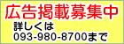 北九州の空き家・空室探しは「大家さんバンク」バナー広告掲載募集中