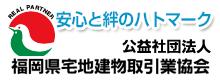 北九州の空き家・空室探しは「大家さんバンク」外部リンク 公益社団法人 福岡県宅地建物取引業協会