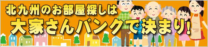 北九州のお部屋探しは大家さんバンクで決まり!