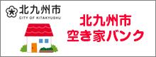 北九州の空き家・空室探しは「大家さんバンク」外部リンク 北九州市空き家バンクについて