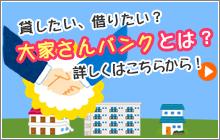 北九州の空き家・空室探しは「大家さんバンク」大家さんバンクとは