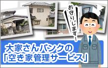 北九州の空き家・空室探しは「大家さんバンク」空き家管理サービス